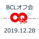BCLワンダラーのオフ会をニコ生配信!