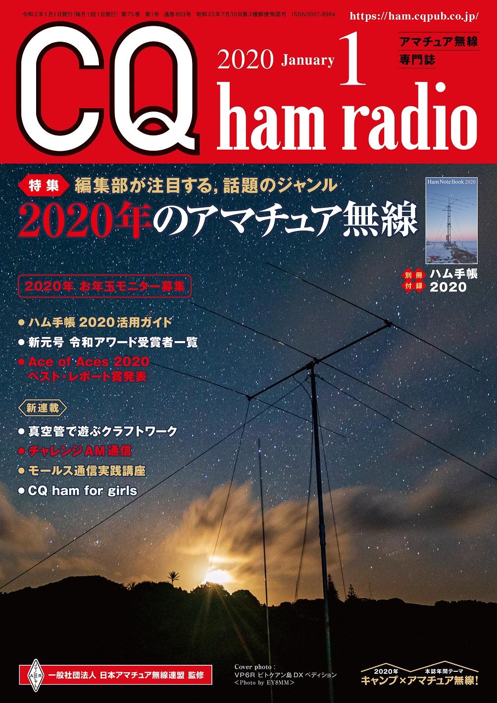 CQ ham radio 2020年1月号