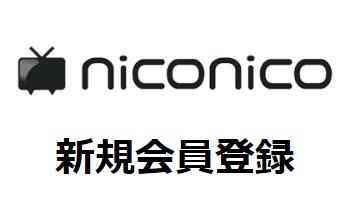 ニコニコ動画の会員登録方法