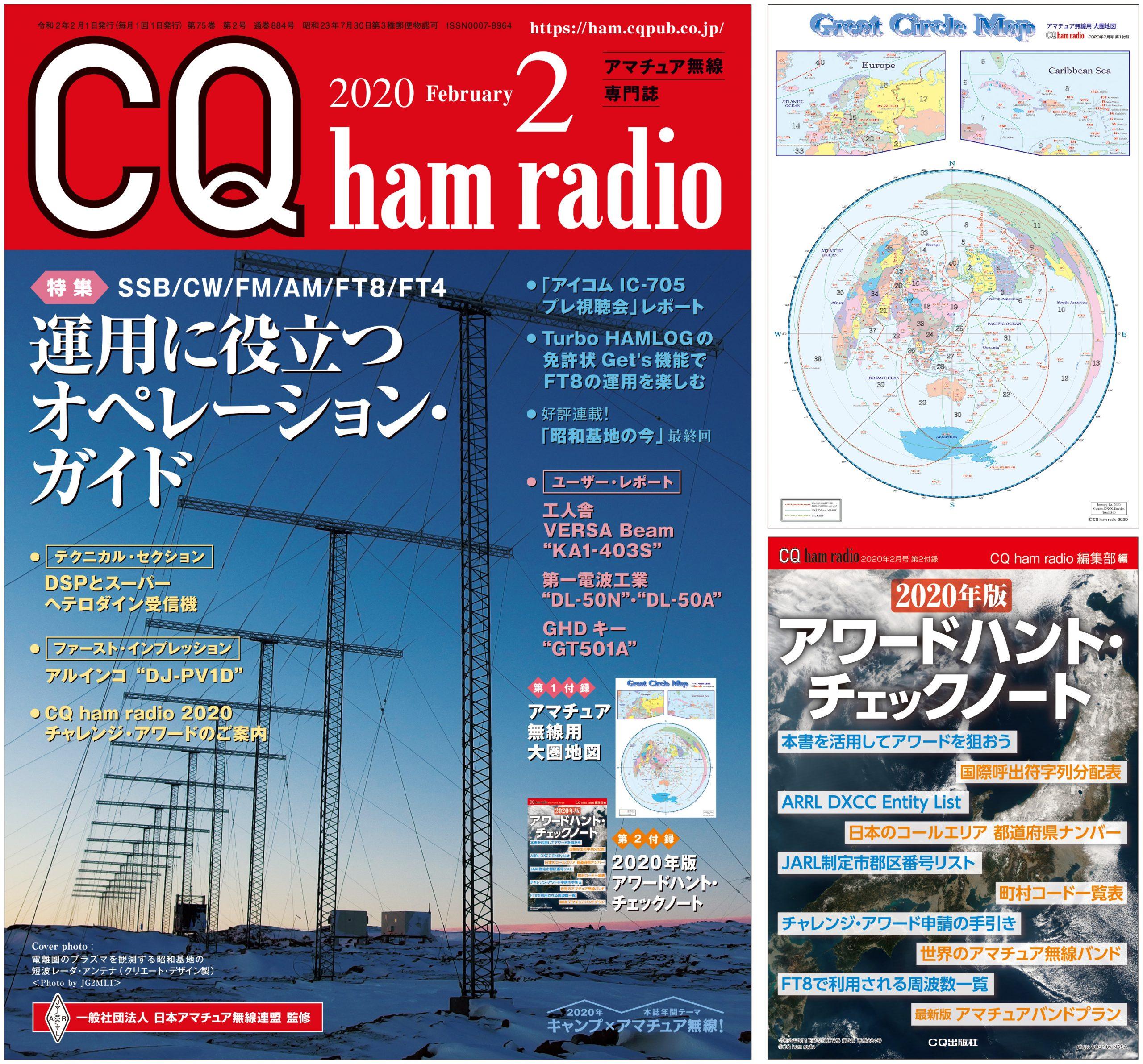 CQ ham radio 2020年2月号