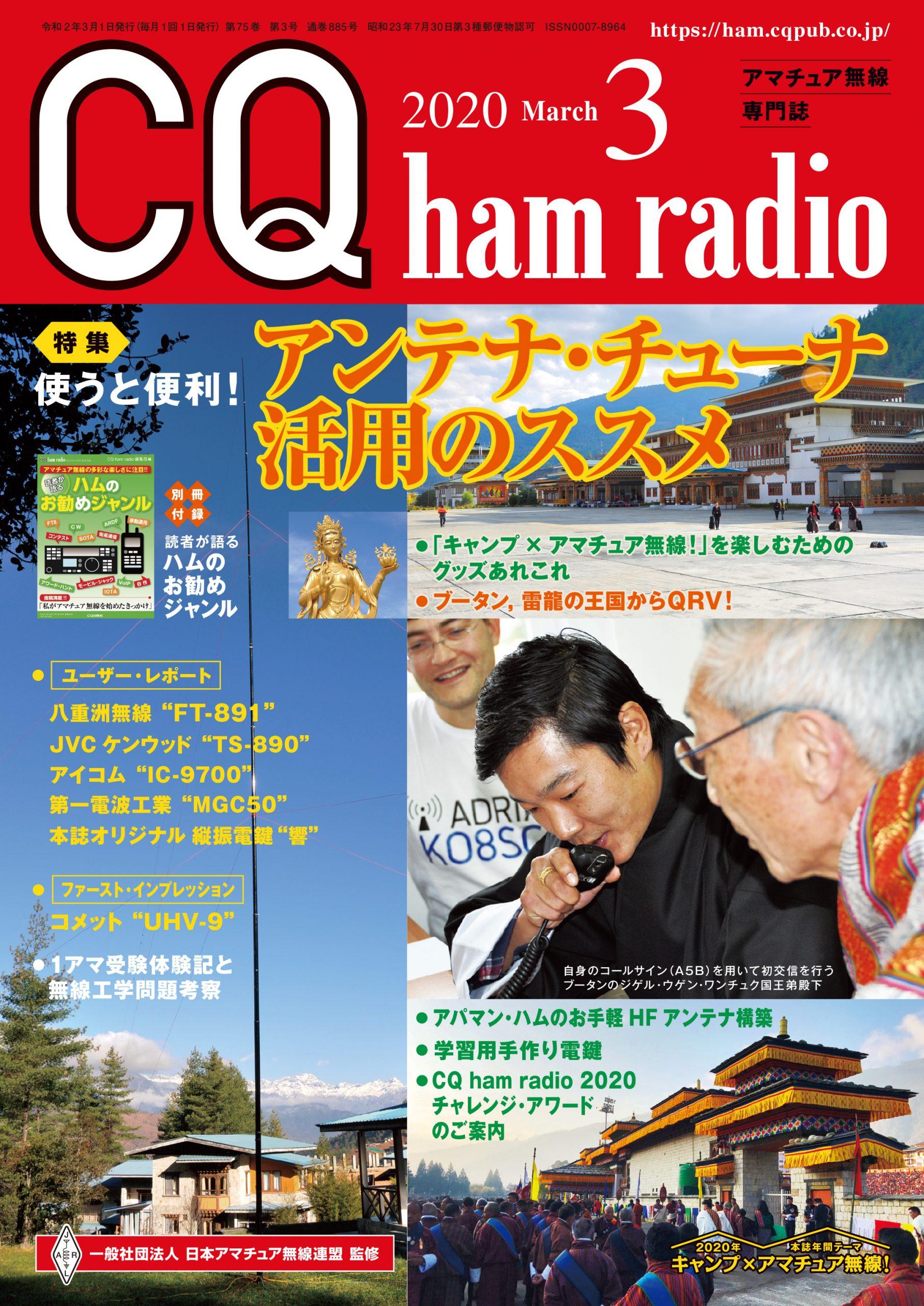 CQ ham radio 2020年3月号