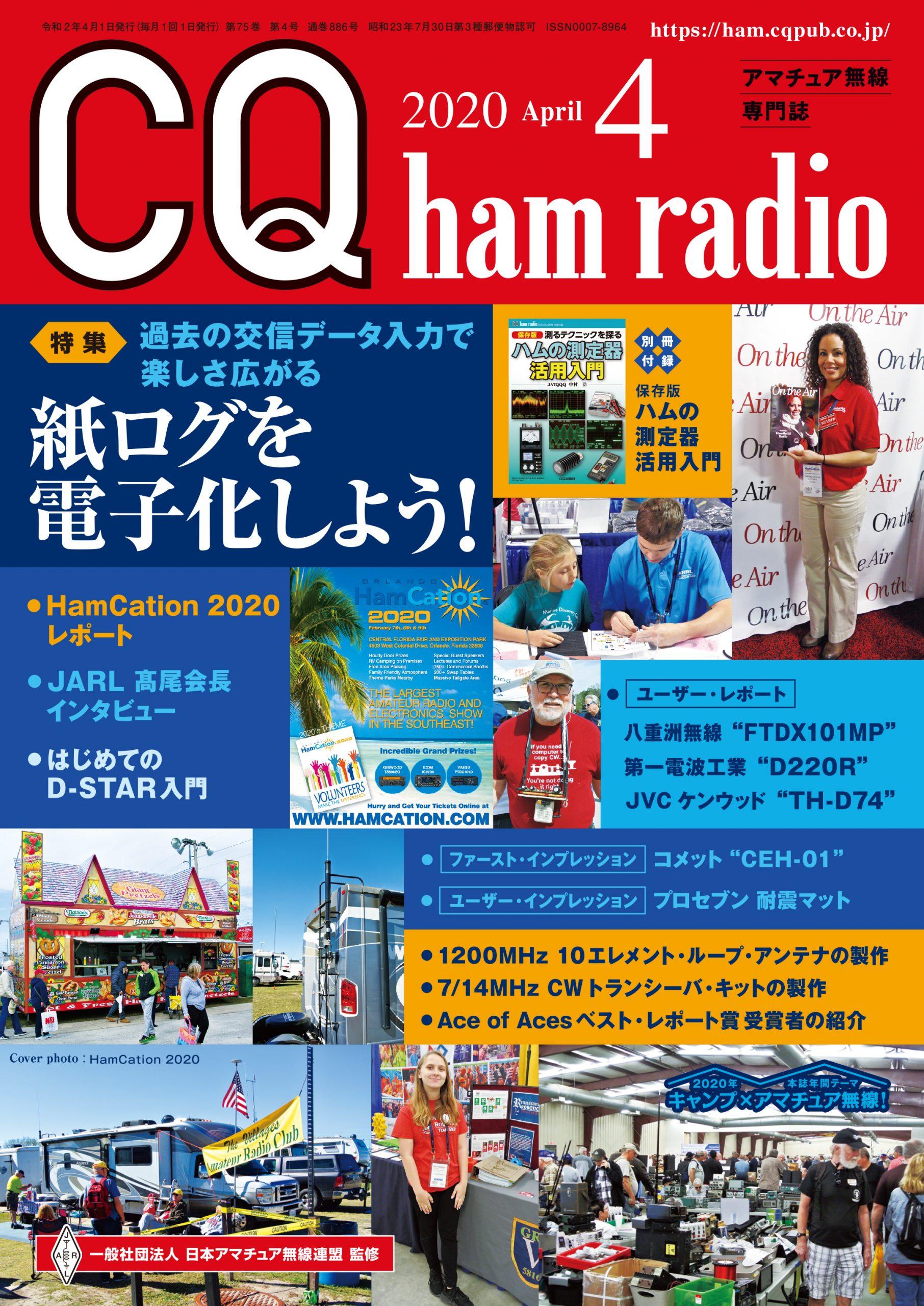 CQ ham radio 2020年4月号