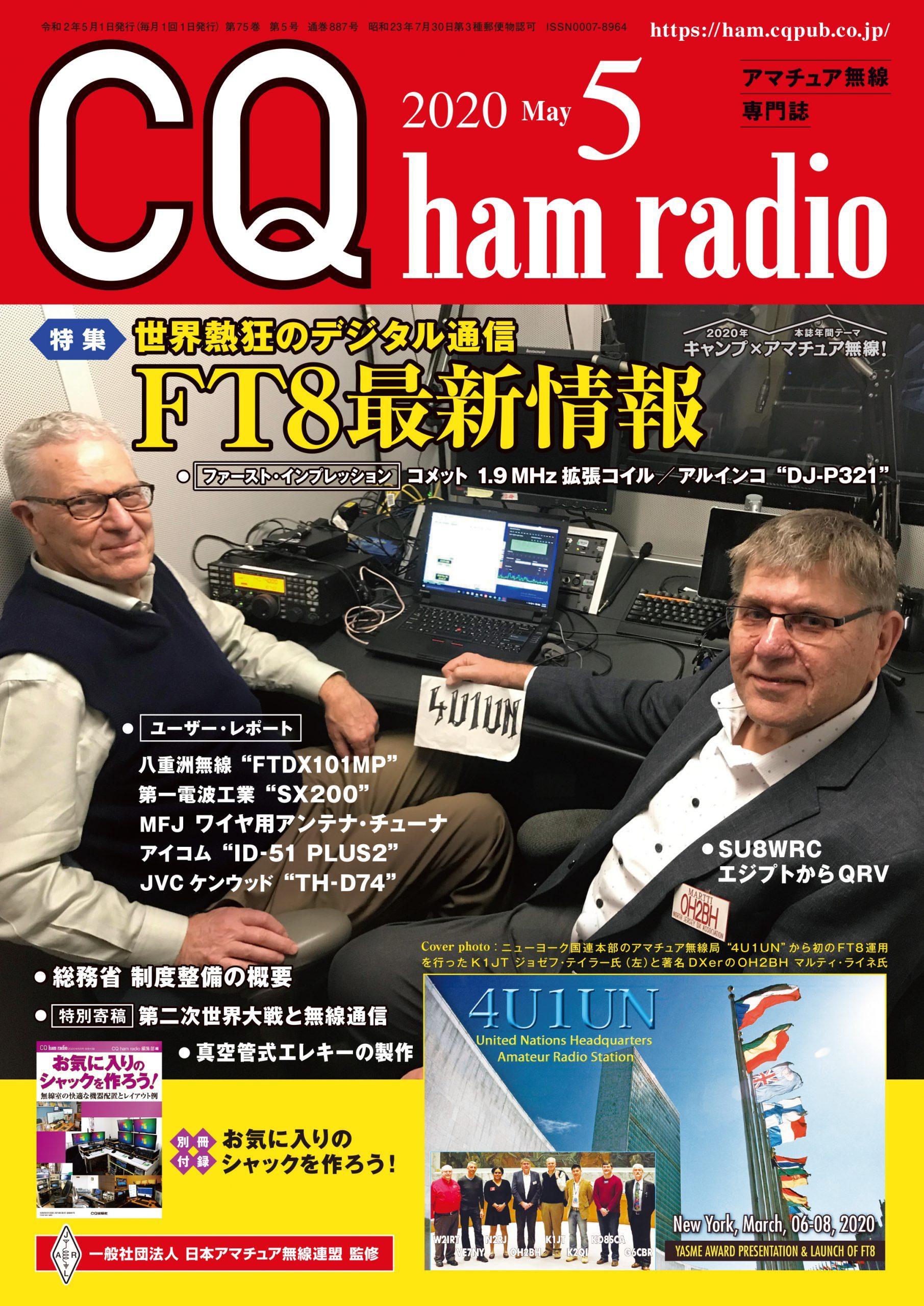 CQ ham radio 2020年5月号
