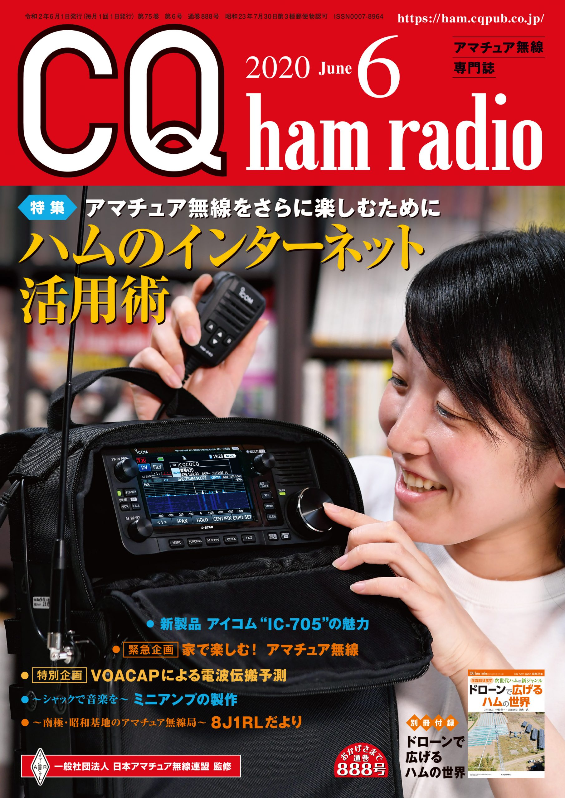 CQ ham radio 2020年6月号