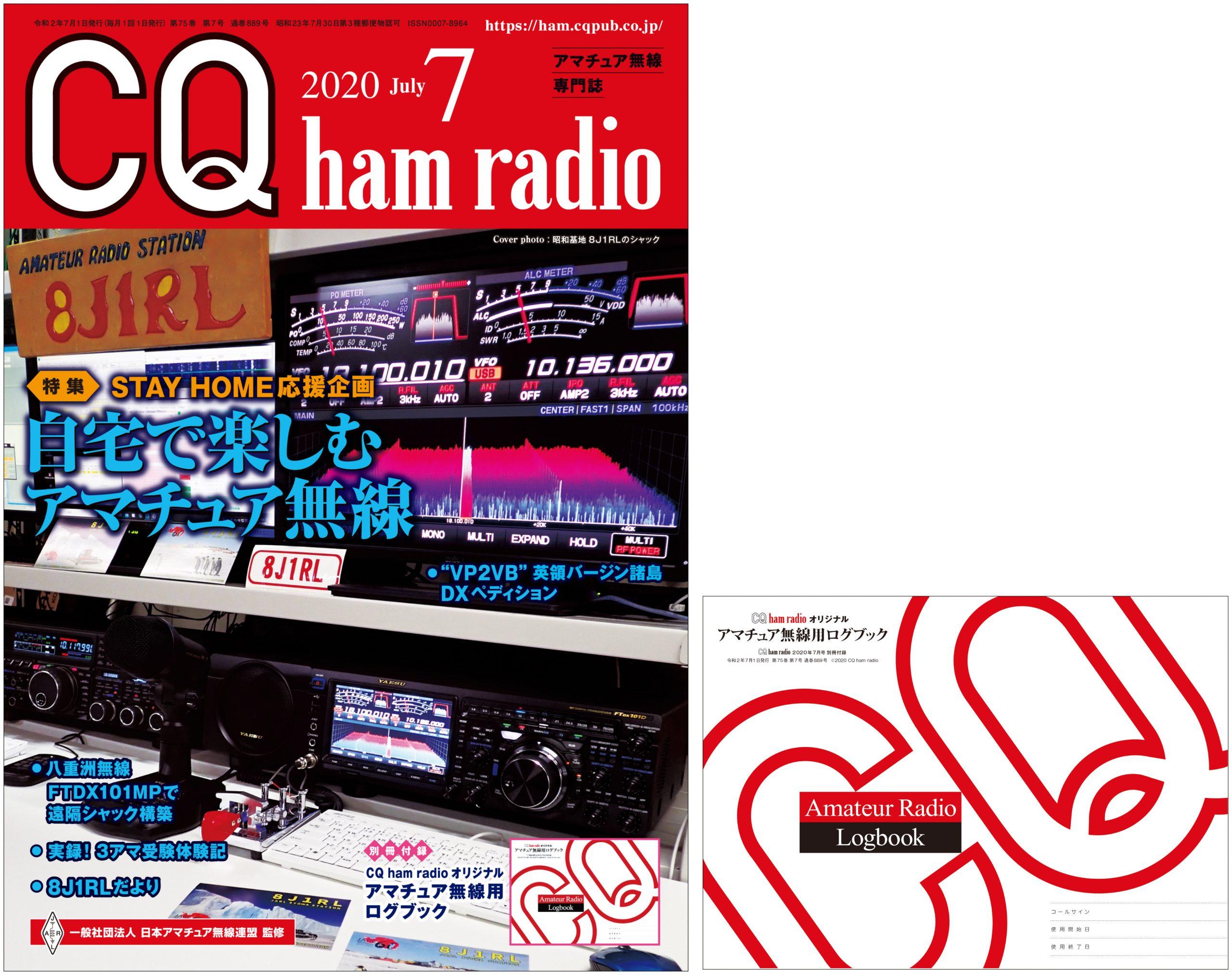 CQ ham radio 2020年7月号