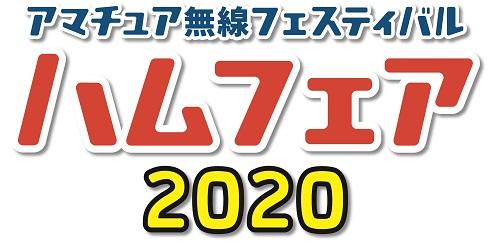 【お知らせ】ハムフェア2020開催中止のお知らせ
