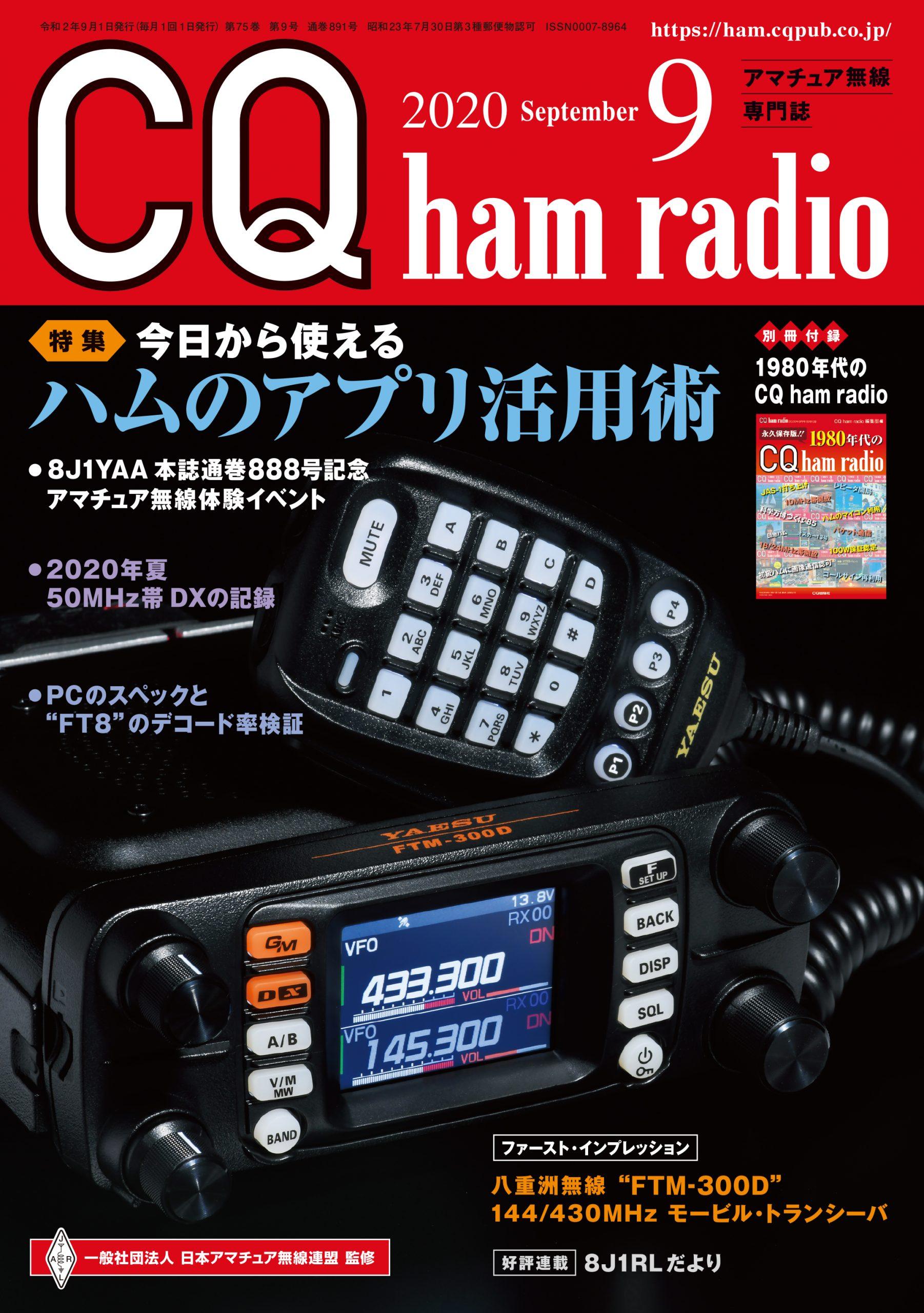 CQ ham radio 2020年9月号