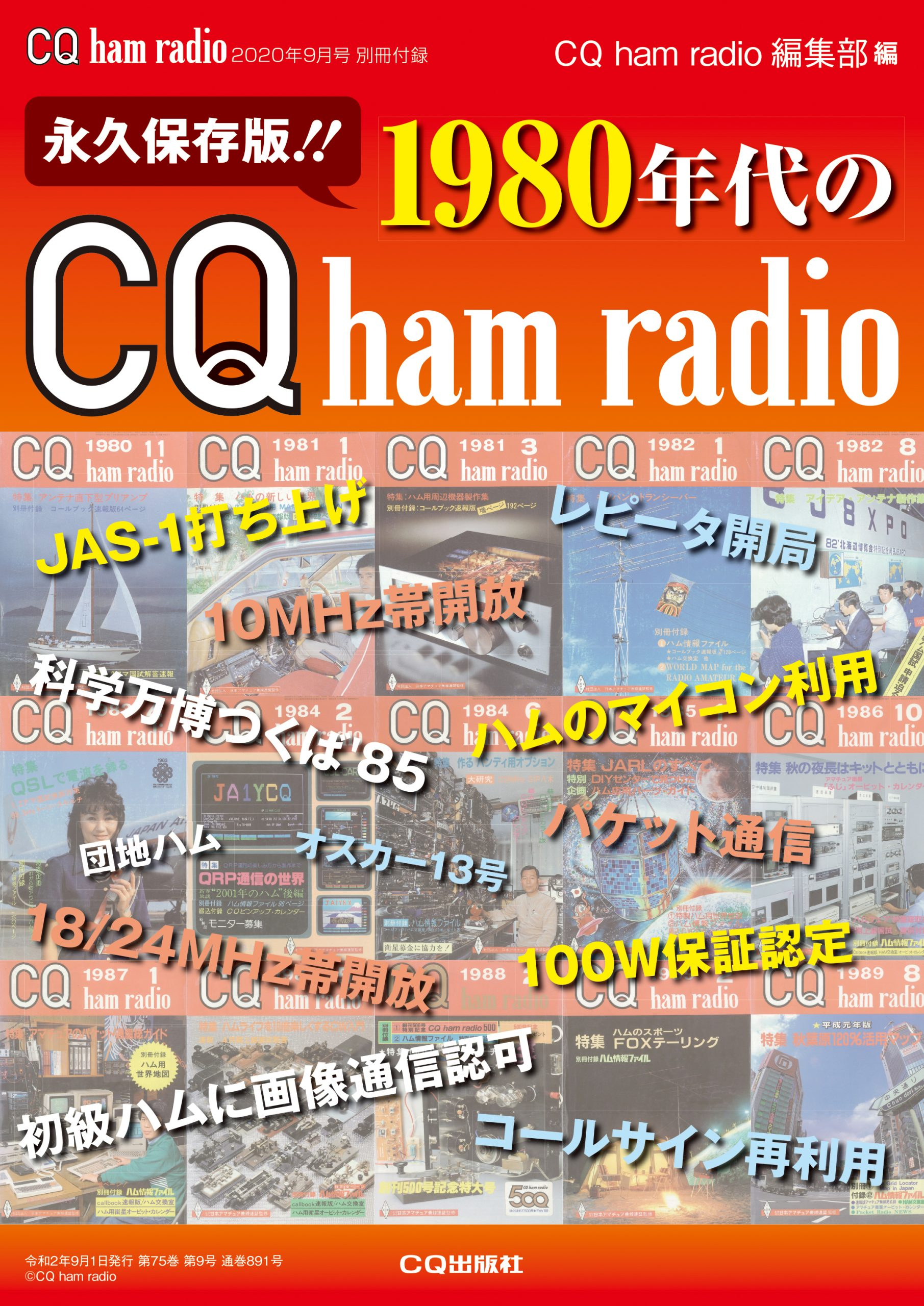 CQ ham radio 2020年9月号 1980年代のCQ ham radio