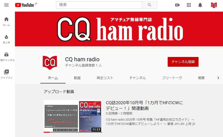 CQ ham radio 公式YouTubeチャンネルを開設しました!