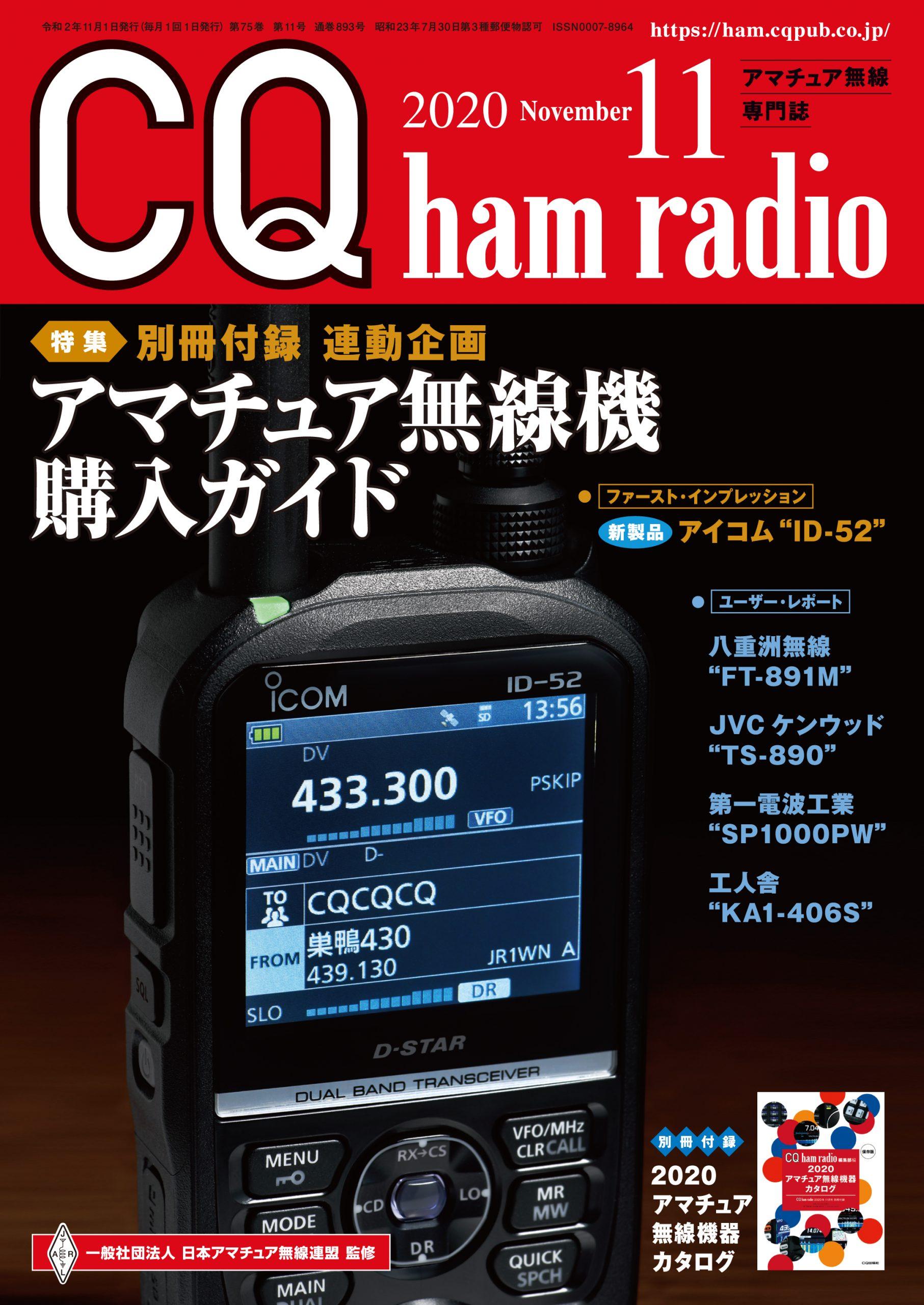 CQ ham radio 2020年11月号
