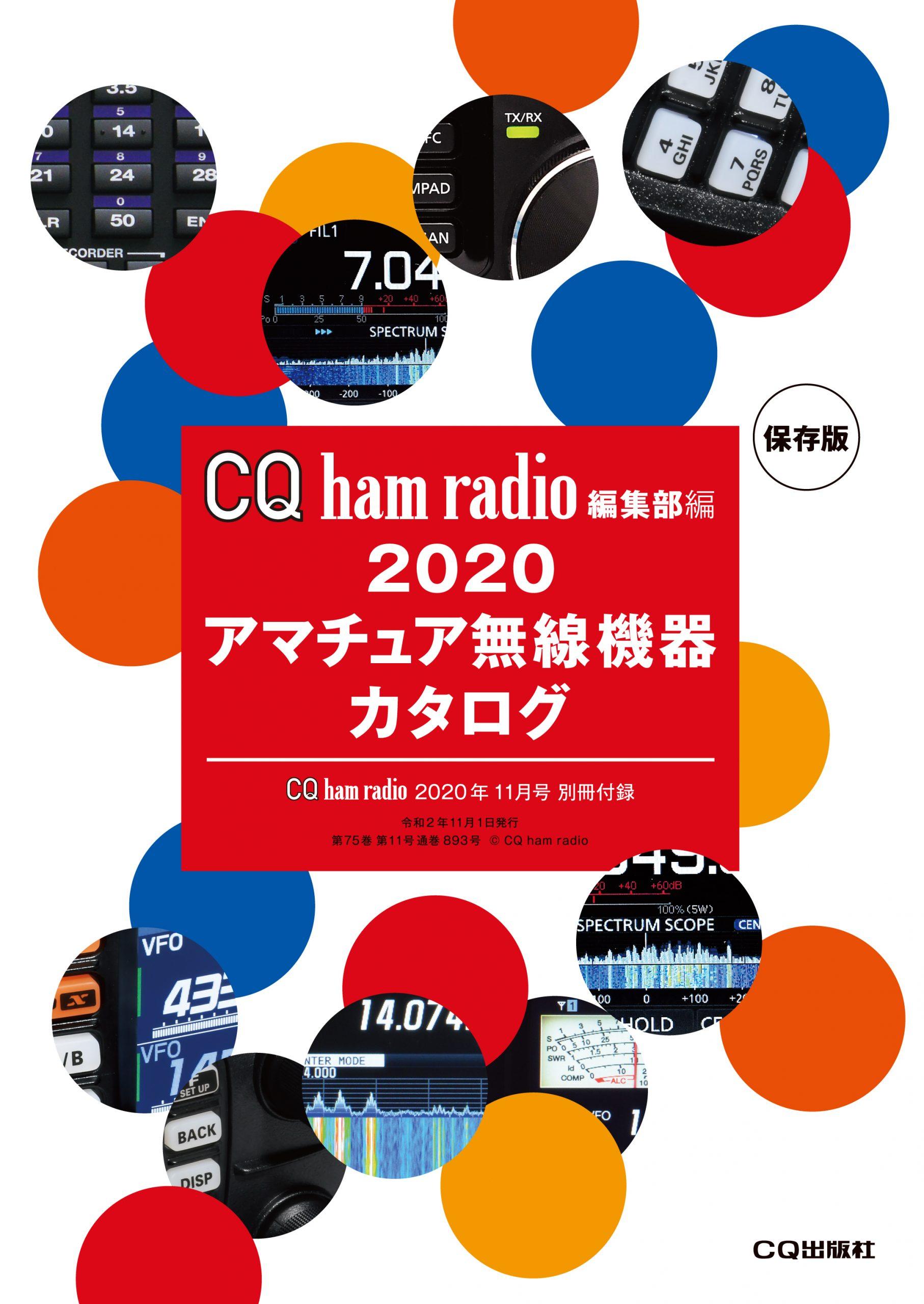CQ ham radio 2020年11月号 2020 アマチュア無線機器カタログ