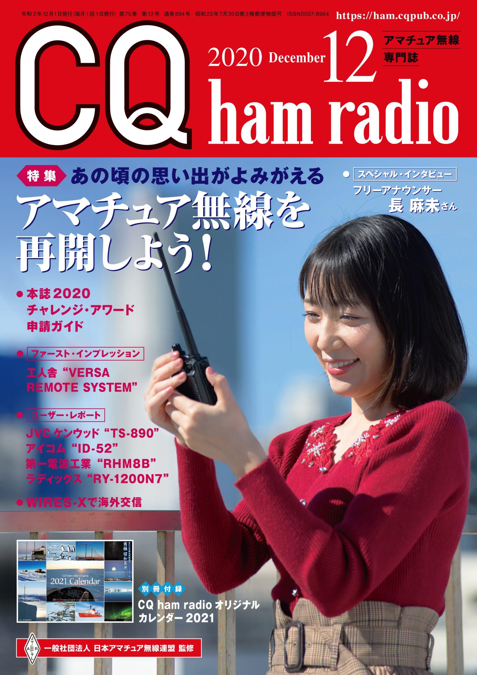 CQ ham radio 2020年12月号