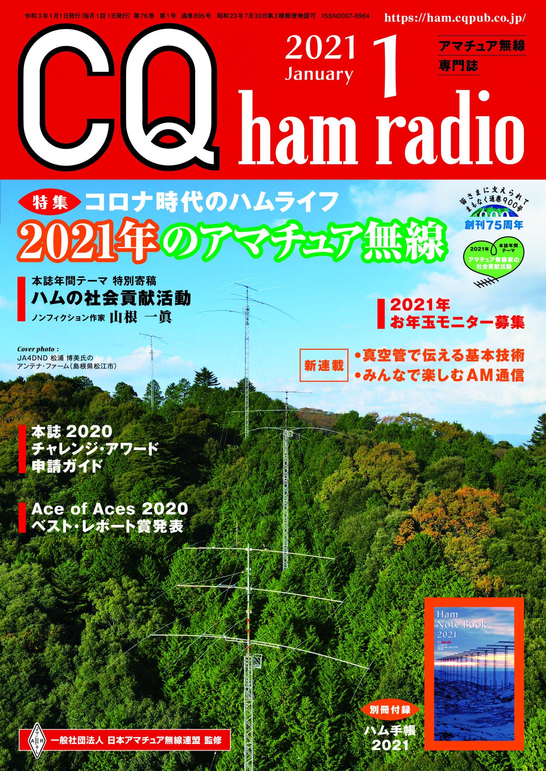 CQ ham radio 2021年 1月号