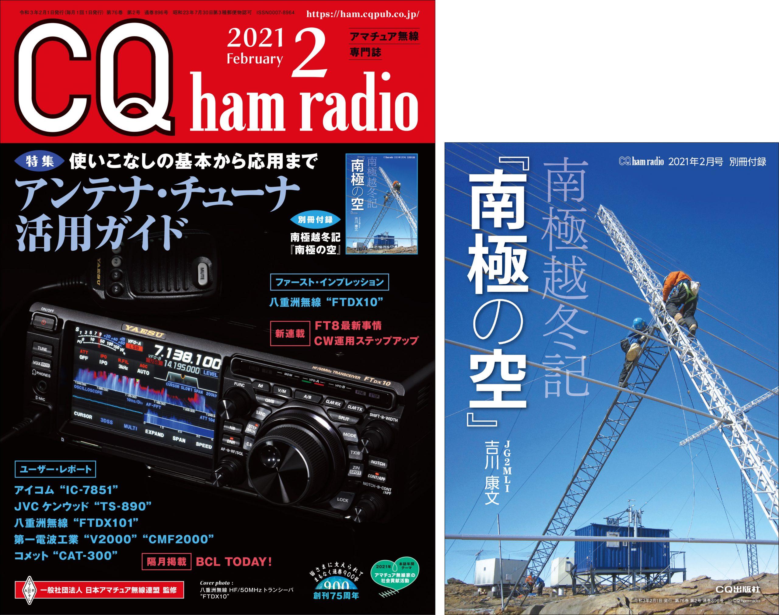 CQ ham radio 2021年 2月号