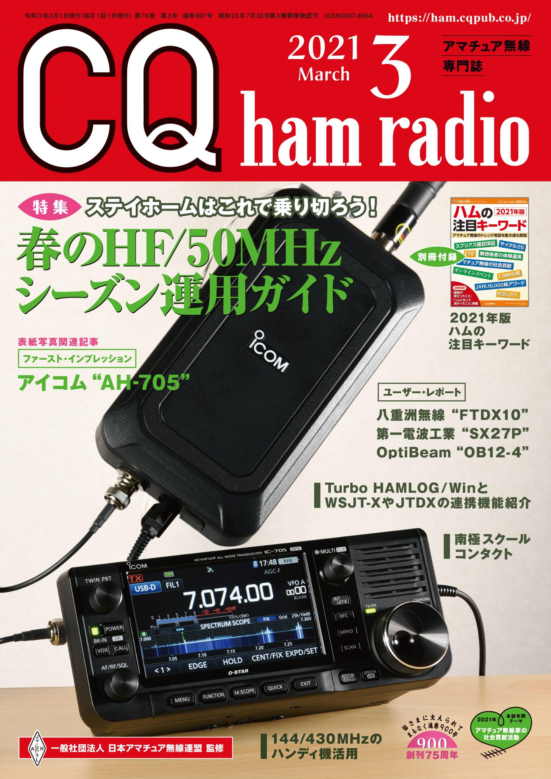 CQ ham radio 2021年 3月号