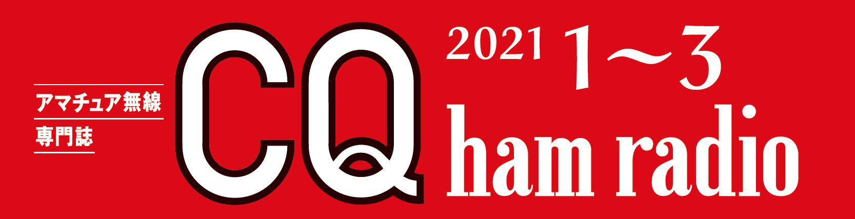CQ ham radio 2021年 1~3月号もくじ