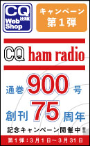 CQ ham radio 通巻900号・創刊75周年記念キャンペーン【第1弾】
