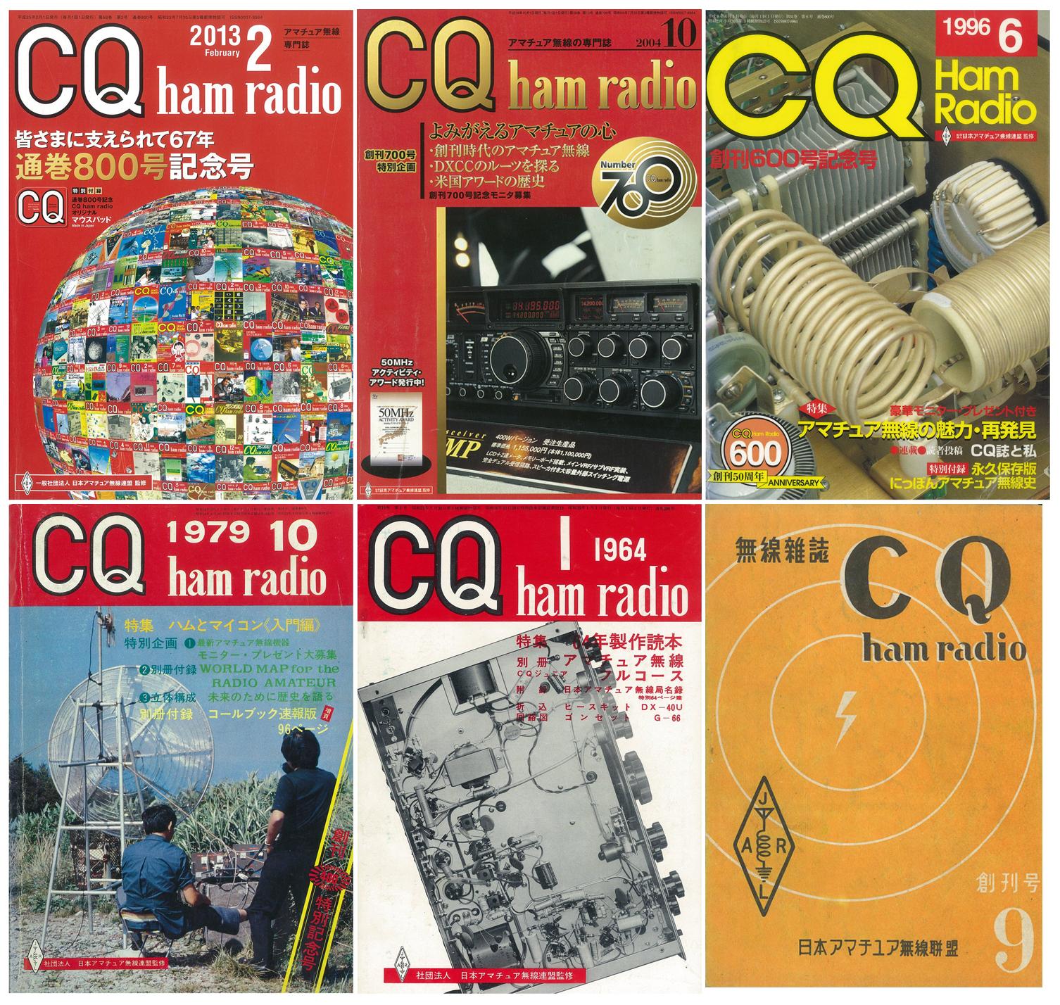投稿募集! 通巻900号記念「CQ誌とわたし」