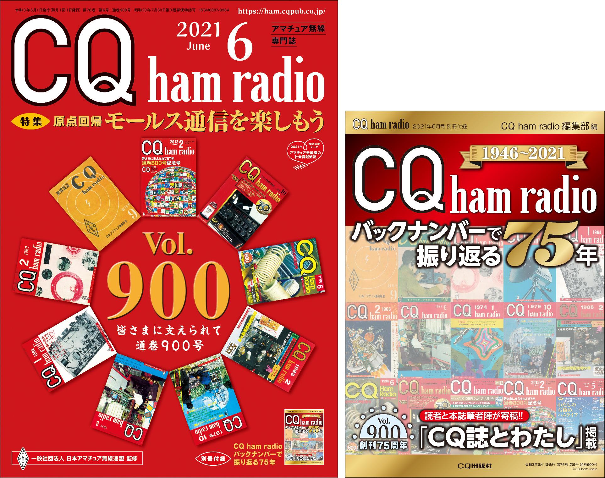 CQ ham radio 2021年 6月号