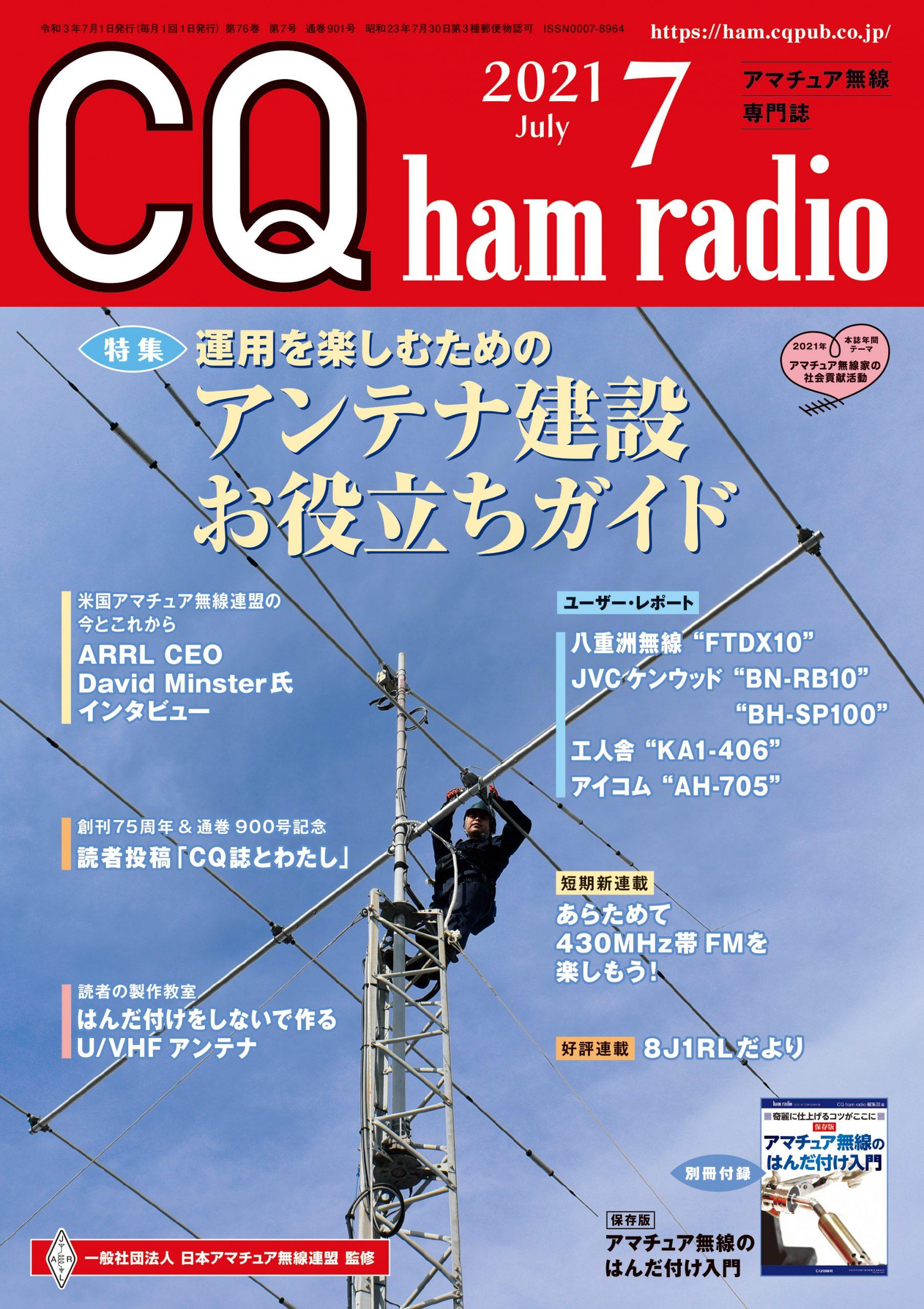CQ ham radio 2021年 7月号