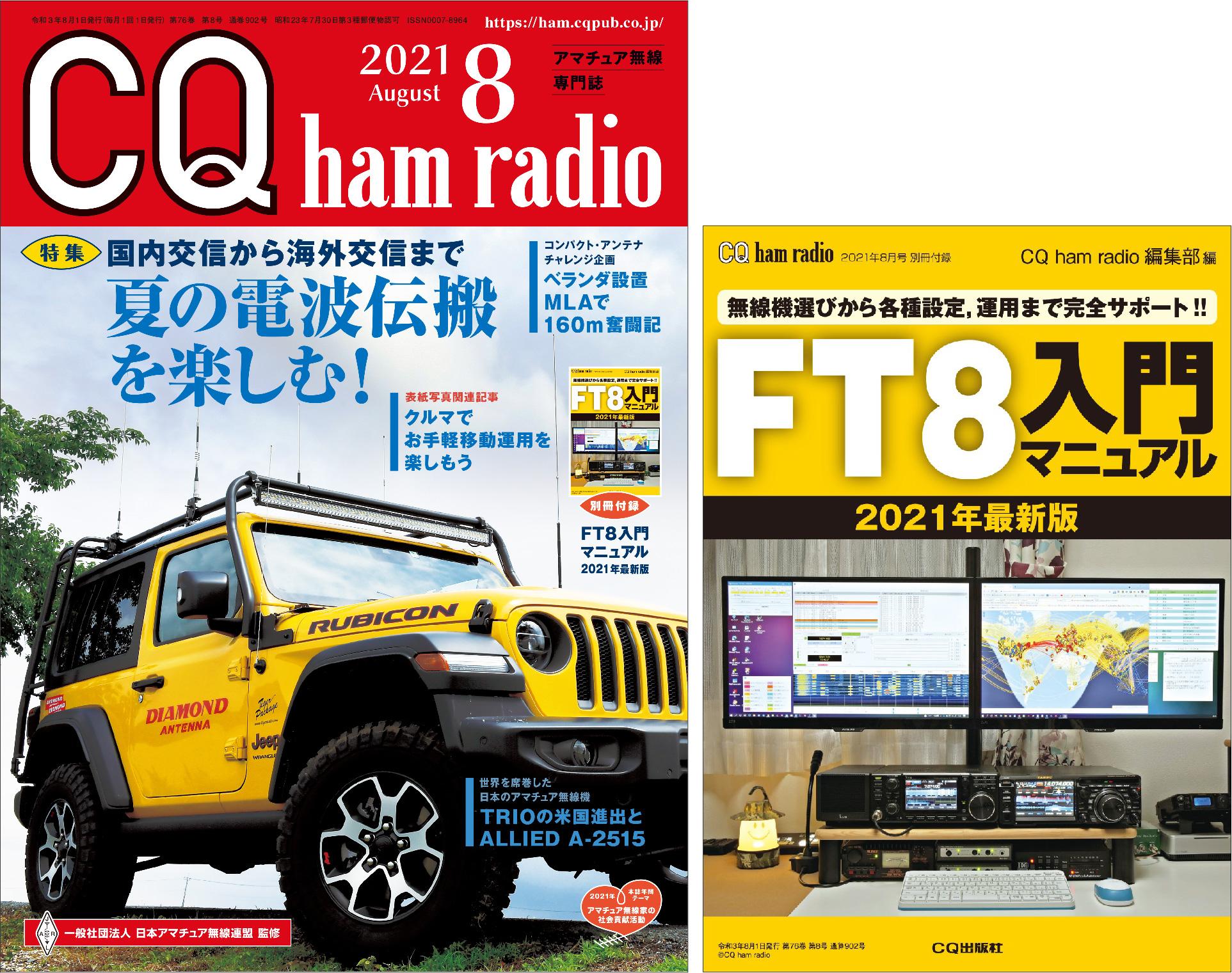 CQ ham radio 2021年 8月号