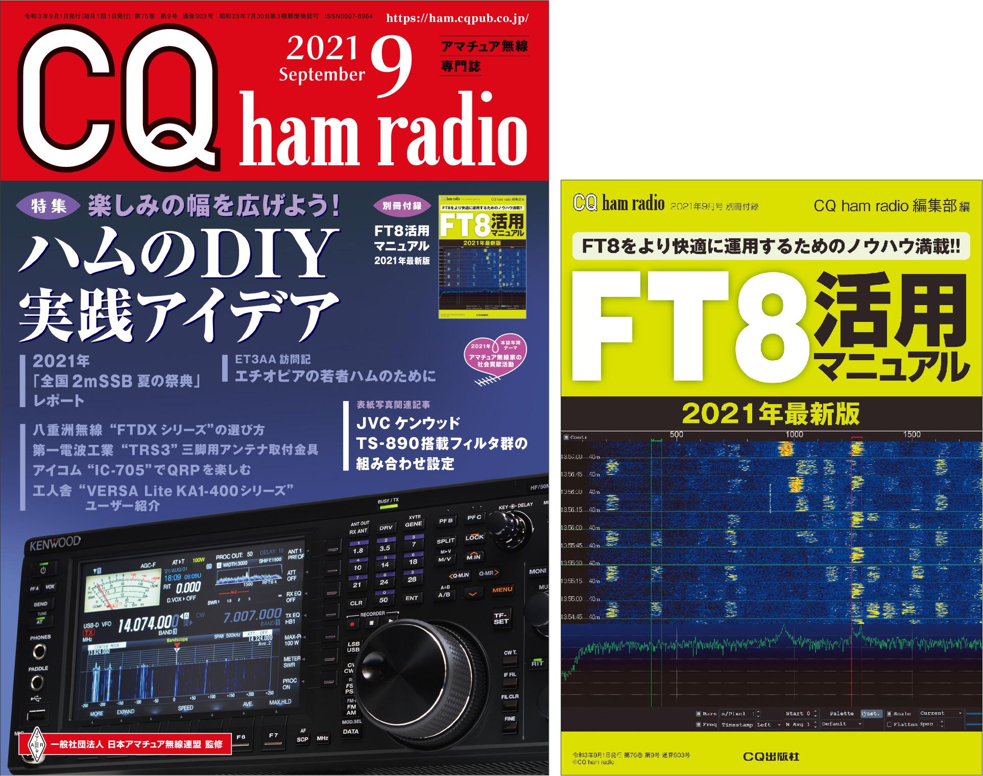 CQ ham radio 2021年 9月号