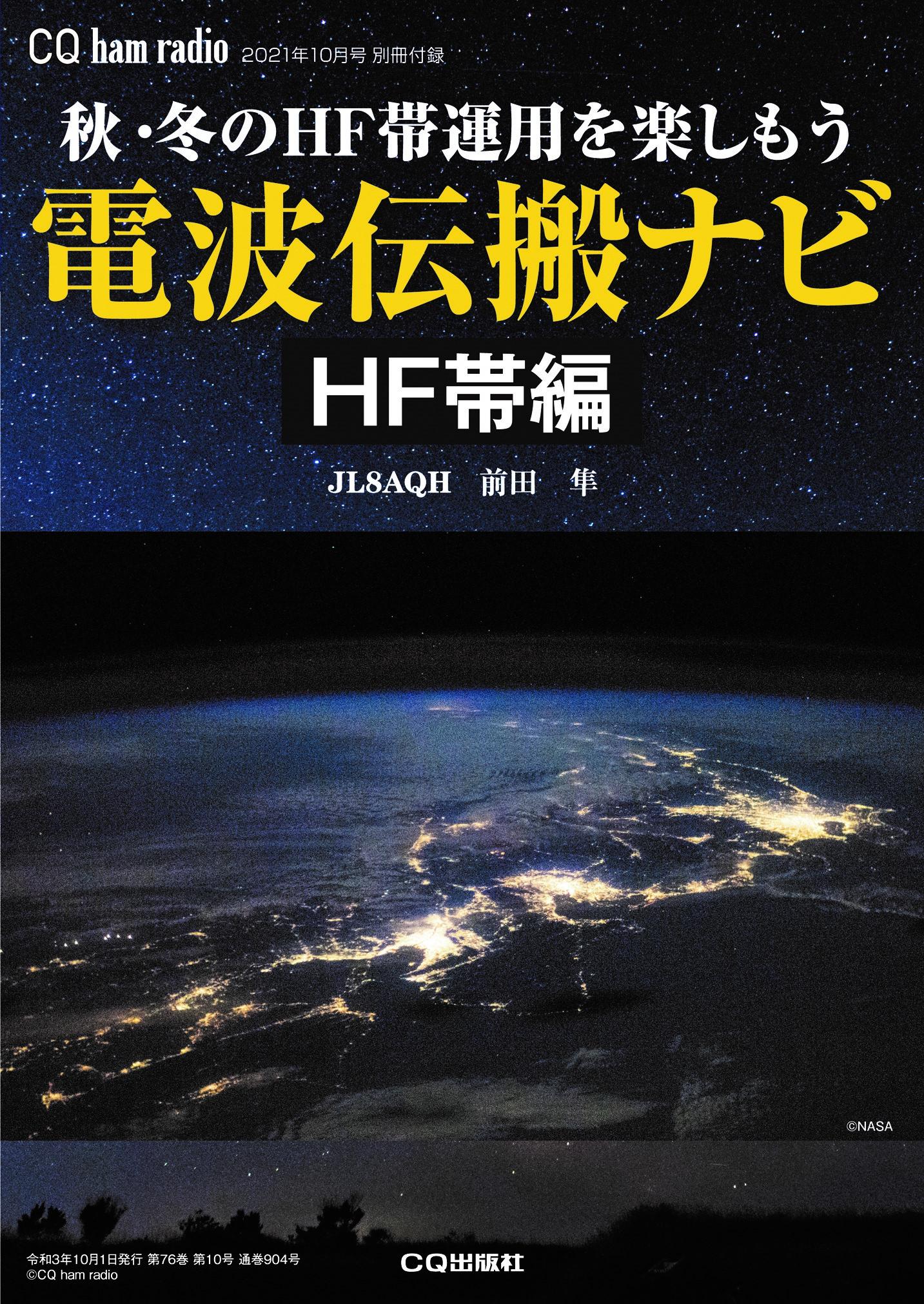 CQ ham radio 2021年10月号 別冊付録 電波伝搬ナビ【HF帯編】
