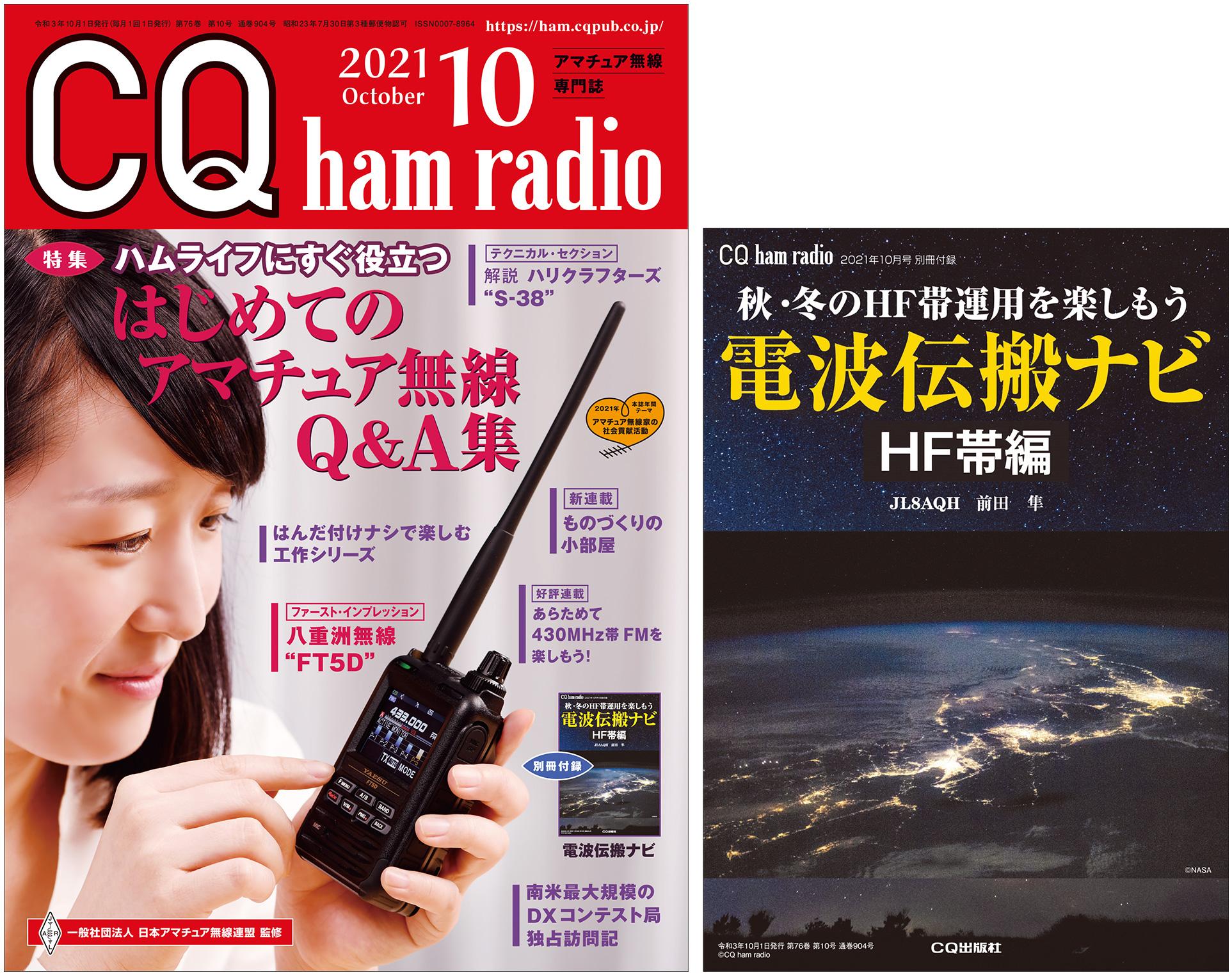 CQ ham radio 2021年 10月号
