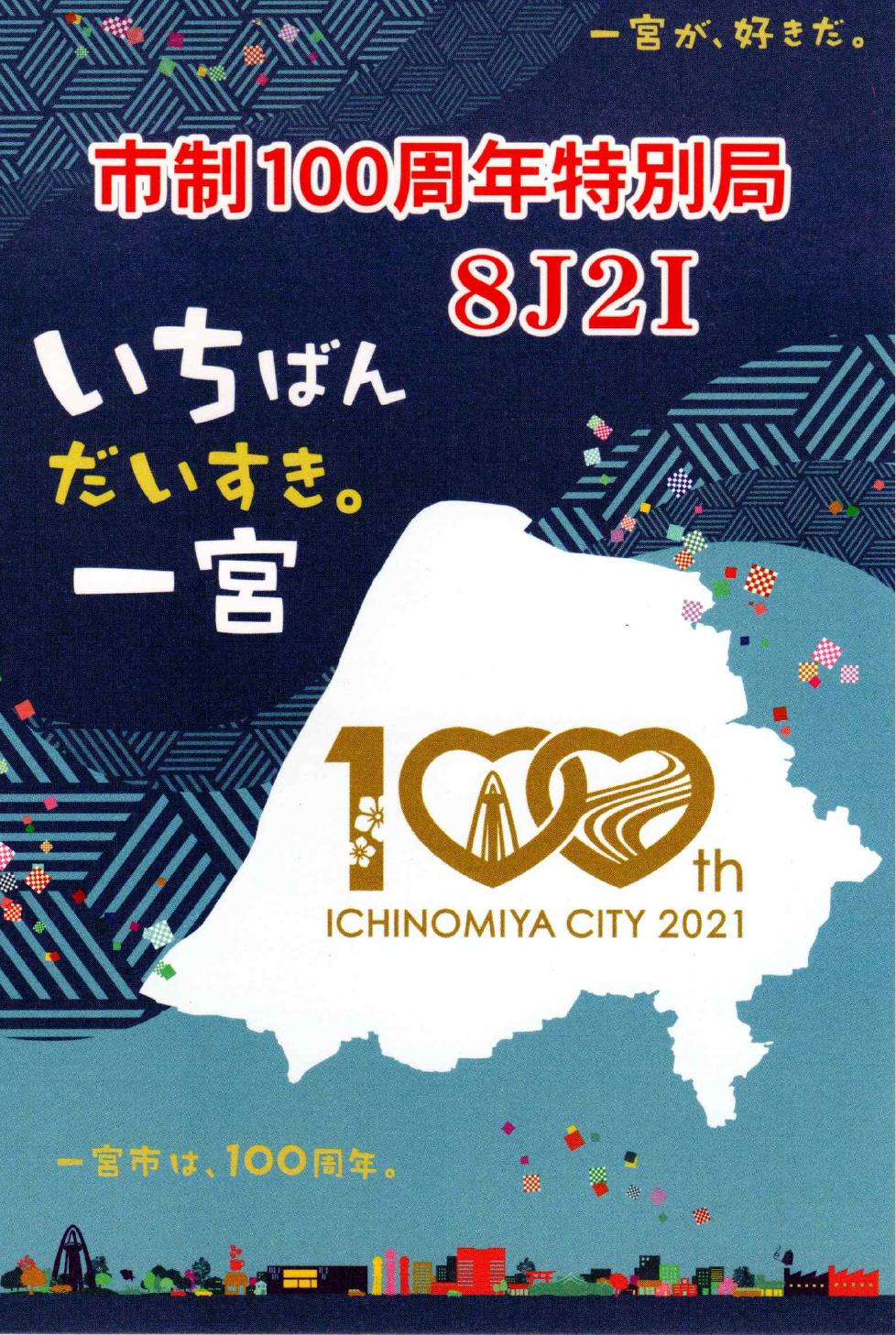 記念局INFORMATION(CQ ham radio 2021年11月号)