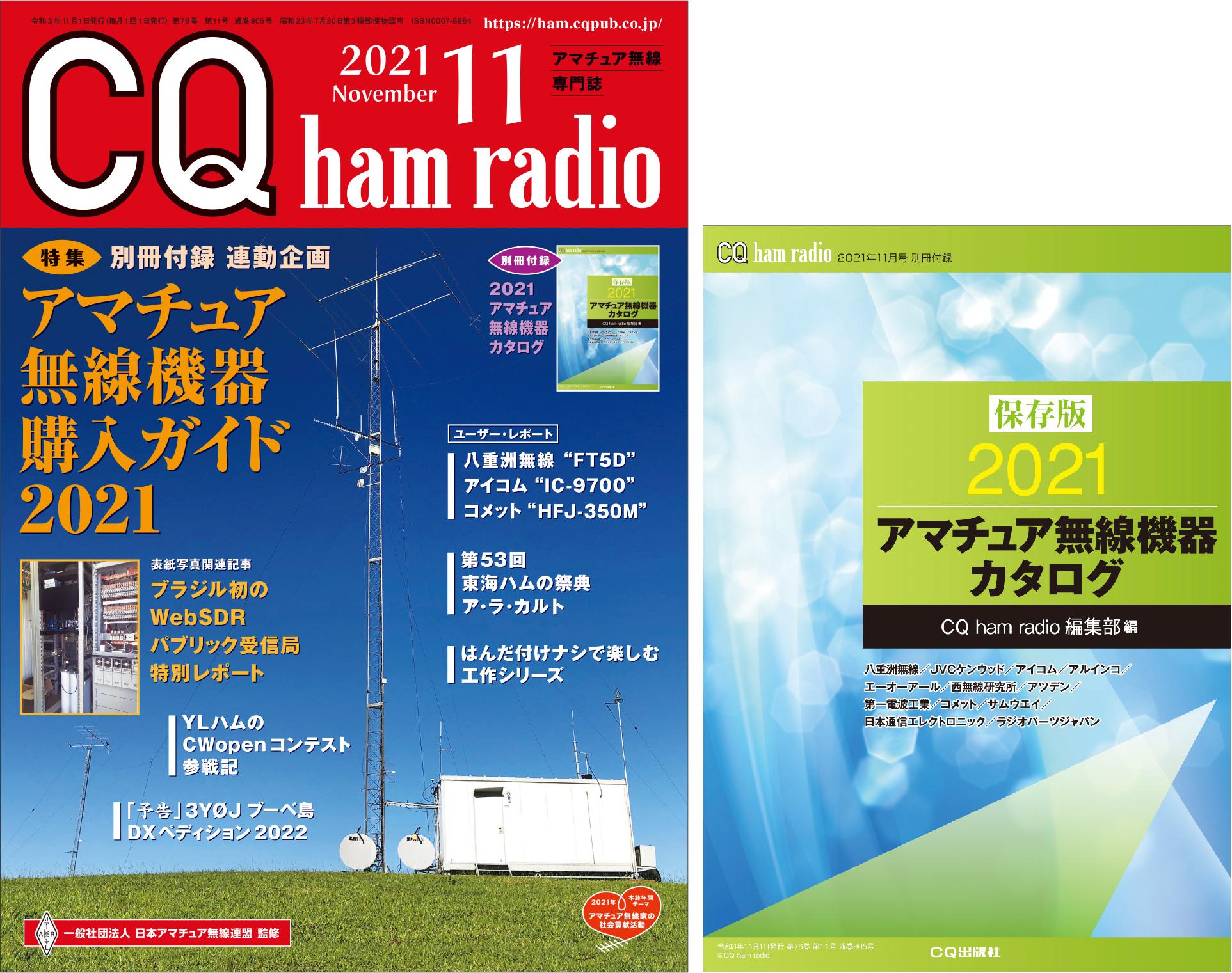 CQ ham radio 2021年 11月号